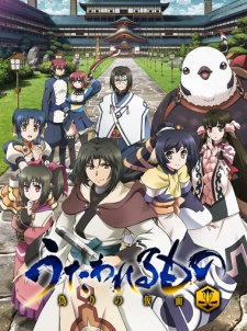 Utawarerumono the false faces.jpg