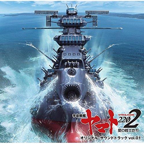 Yamato 2202